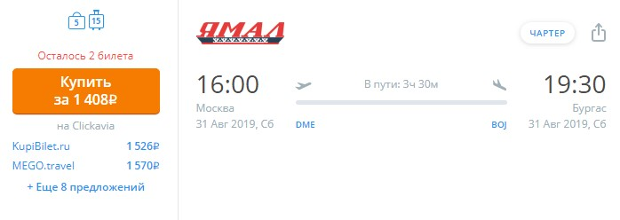 Москва-Бургас