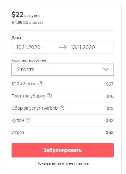 Купон airbnb, бронирование airbnb