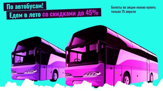 Автобусы со скидкой