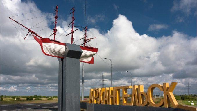 Из Питера в Архангельск