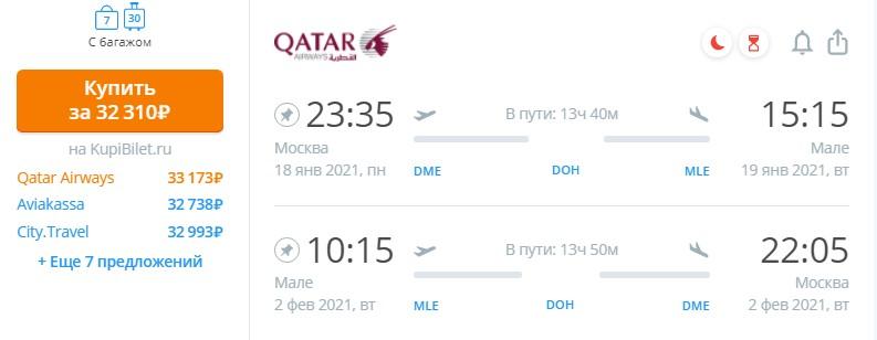 Из Москвы на Мальдивы