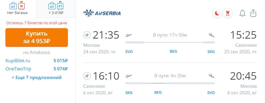 Из Москвы в Грецию