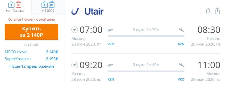 Из Москвы в Уфу