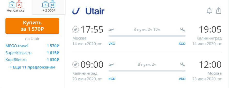 Летим в Калининград