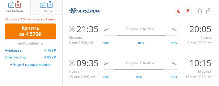 Air Serbia распродажа