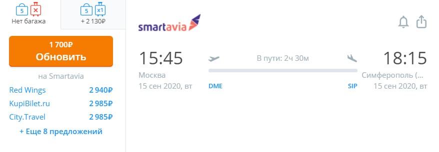 Полеты в Крым