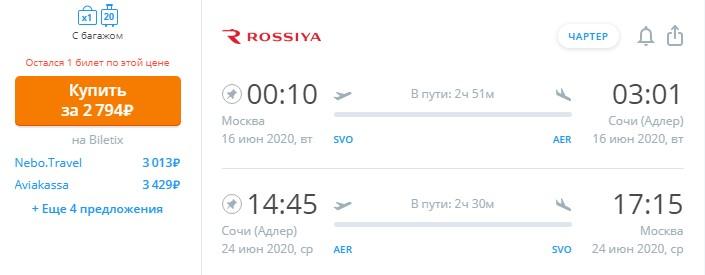 В Сочи авиабелет