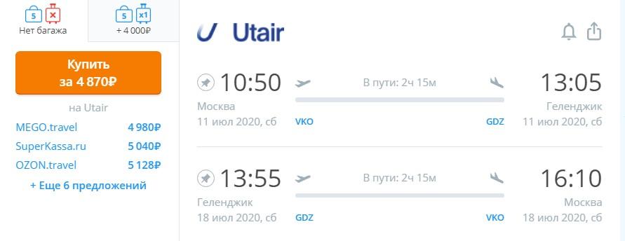 Авиабилеты в Геленджик
