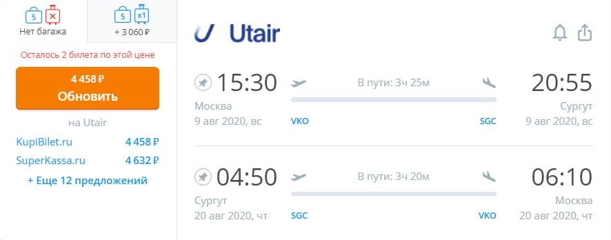 Из Москвы в Сургут
