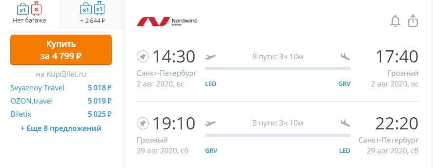 Из Санкт-Петербурга в Грозный